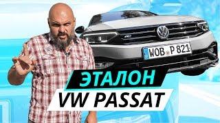 45 лет производства и перед нами новый Volkswagen Passat | Наши тесты