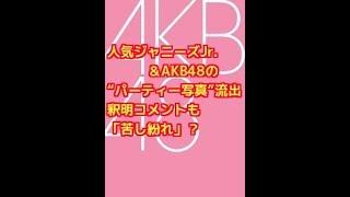 """人気ジャニーズJr.&AKB48の""""パーティー写真""""流出! 釈明コメントも「苦..."""