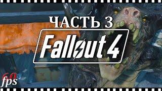 Fallout 4 Прохождение 3 Самое основное Нашел Броню