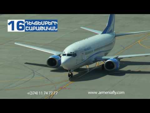 Երևան-Վորոնեժ-Երևան Դեկտեմեբերի 16-ից