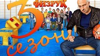 физрук 3 сезон триллер (2015)