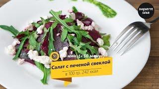 Потрясающий салат с печеной свеклой и соусом Песто | 10 минут (+ 45 минут)