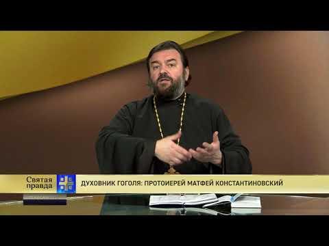 Протоиерей Андрей Ткачев. Духовник Гоголя: Протоиерей Матфей Константиновский