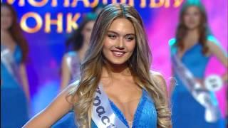 Мисс Россия 2018: Первый выход финалисток – Miss Russia 2018: First Exit