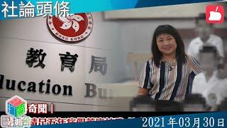 Publication Date: 2021-03-30 | Video Title: 香港今日社論2021年03月30日(100蚊花旦頭)