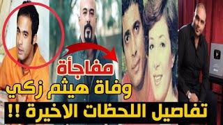 الحقيقة الكاملة لرحيل هيثم احمد ذكي ومكالمة خطيبته وخالته - ناصر حكاية