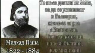 """Истината за т.нар. """"турци"""" в България..."""