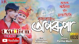 Krishnak Koliya Buli Nahahiba Assamese Song Download & Lyrics