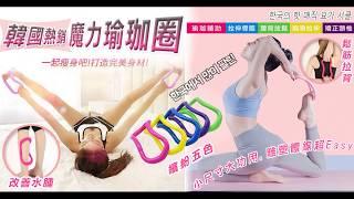 韓國熱銷魔力瑜珈圈