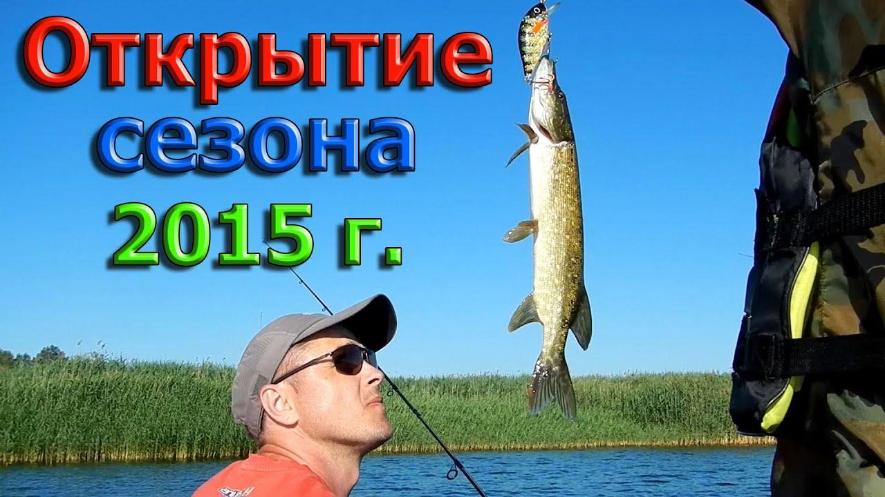 когда открывается сезон рыбалки на щуку