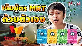 วิธีเติมเงินบัตร MRT ด้วย True Money Wallet