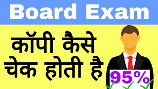 How Board Exam copies are Checked | कॉपी की चेकिंग कैसे  होती है| UP Board | CBSE Board | ICSE Board