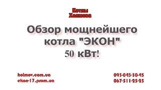 """КОТЕЛ """"ХОЛМОВА"""" 50 кВт от компании Экон"""