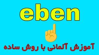 Deutsch lernen B1 B2 , Adverb , #eben