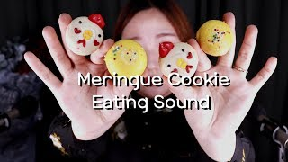 figcaption [English ASMR] Eating Chicken Shaped Meringue Cookie Sounds|한글자막