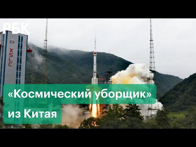 Китай запустил спутник для уборки космического мусора. Как чистят околоземную орбиту