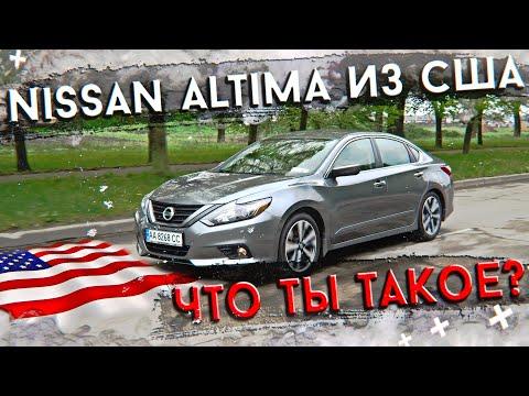 Nissan Altima из США: что ты ТАКОЕ?