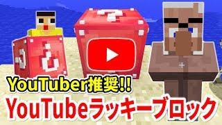 〔マインクラフト〕YouTuberならコレ遊べ!YouTubeラッキーブロックが動画的に美味しすぎたw