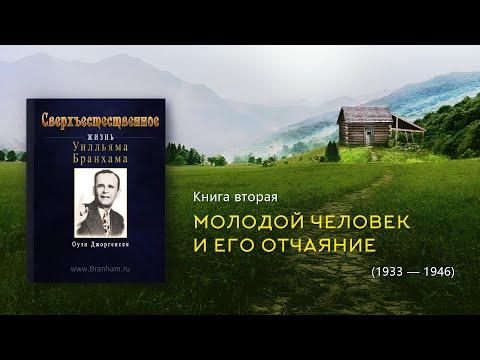 СВЕРХЪЕСТЕСТВЕННОЕ: жизнь Уилльяма Бранхама - Книга вторая (аудиокнига)