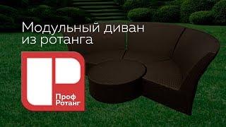 видео ДИВАН ИЗ РОТАНГА|ДИВАН КЛАССИК ДВУХМЕСТНЫЙ