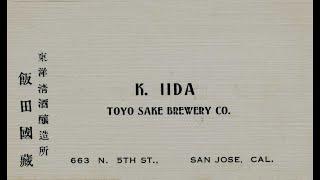 Brewing Sake in San Jose Japantown