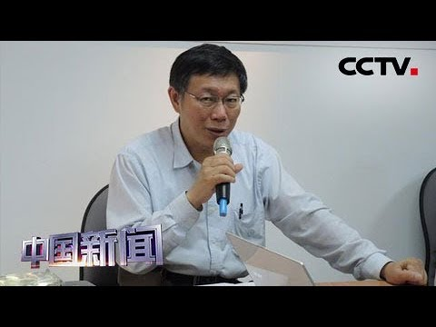 [中国新闻] 是否参选2020 柯文哲:不到最后关头不决定   CCTV中文国际