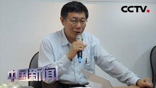 [中国新闻] 是否参选2020 柯文哲:不到最后关头不决定 | CCTV中文国际