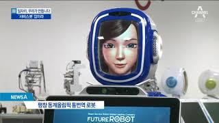 통역에 재활 돕는 '서비스 로봇' 잡아라