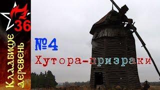КЛАДБИЩЕ ДЕРЕВЕНЬ#4. Хутора - призраки на Дону