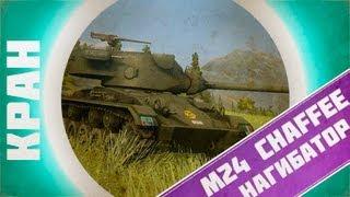 M24 Chaffee ~ Маленький Нагибатор ~ Кранты