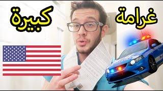الشرطة لحقوني وخالفوني باكبر تكت لهذا السبب!!