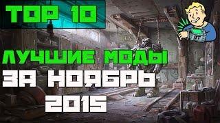 Fallout 4 ТОП 10 лучших модов за Ноябрь 2015 Fallout лучшие моды за Ноябрь 2015