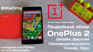 Подробный обзор OnePlus 2. Первая серия