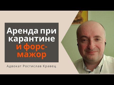 Аренда при карантине и форс-мажор | Адвокат Ростислав Кравец