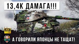 13,4К Дамага! Он обманул всех и остановил слив, самый хитрый игрок в World of Tanks!