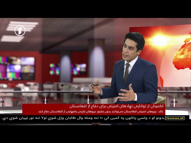 1TV 10PM Dari News 15.08.2019 خبرهای ده شب تلویزیون یک