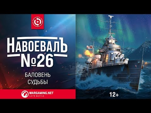 World of Warships - Clash of the Titans