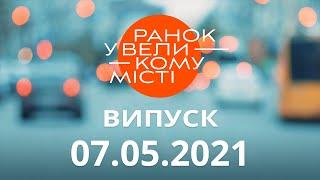 Утро в Большом Городе — выпуск от 07.05.2021 — ICTV