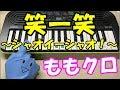 【笑一笑 ~シャオイーシャオ!~】映画クレヨンしんちゃん ももクロ 簡単ドレミ楽譜 初心者向け1本指ピアノ