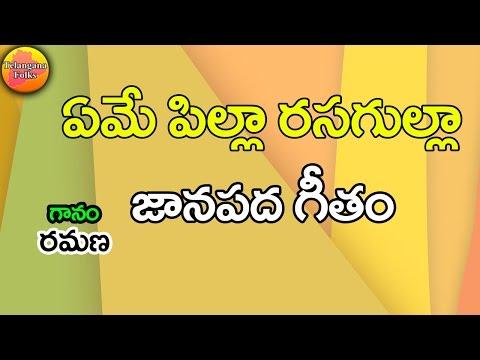 Eme Pilla Rasagulla | Telangana Folk Songs | Telugu Folk Songs | Janapada Geethalu | Janapada Songs