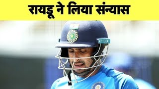 BIG NEWS: Ambati Rayudu Retires From Cricket | Sports Tak