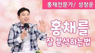 홍채강의,기초홍채학11,홍채를 잘 분석하는법/명강사 성창운