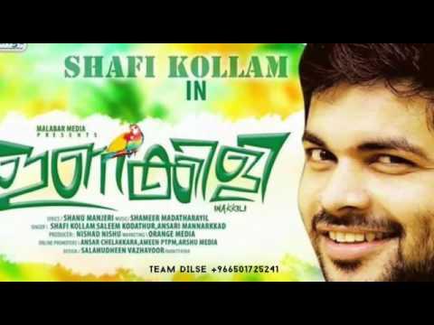 Shafi Kollam new hit 2016 | Album Inakkili | Murivetta Manasinakath Song | Aash Media