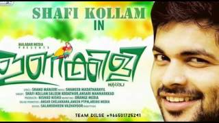 Shafi Kollam new hit 2016 | Album Inakkili | Murivetta Manasinakath Song | Aash Media