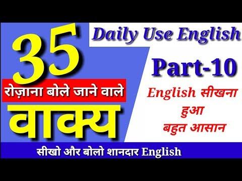 Daily Use Sentences || 35 sentences for English Speaking || Daily English Speaking