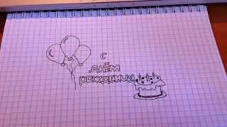 видео Как нарисовать открытку на день рождения
