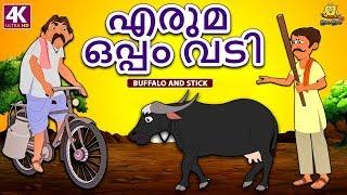 Malayalam Story for Children - എരുമ ഒപ്പം വടി | Buffalo and Stick | Malayalam Fairy Tales
