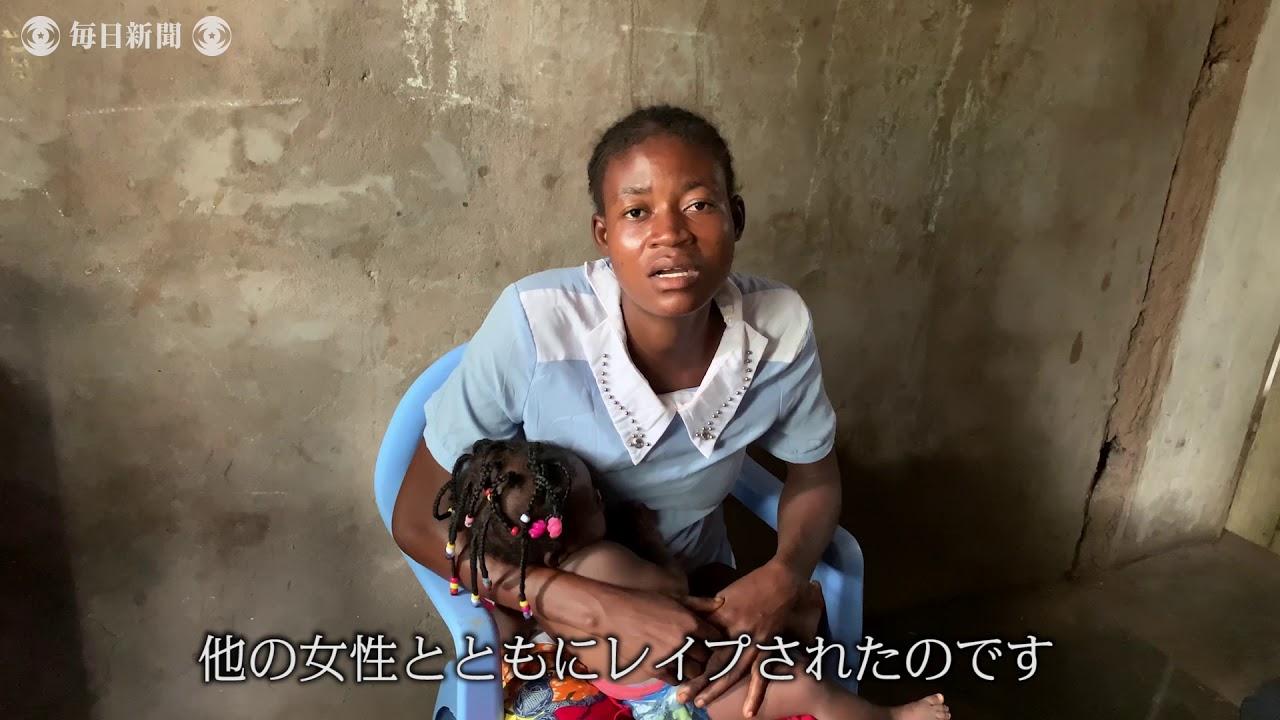 繰り返される性暴力 紛争下のコンゴ民主共和国 - YouTube