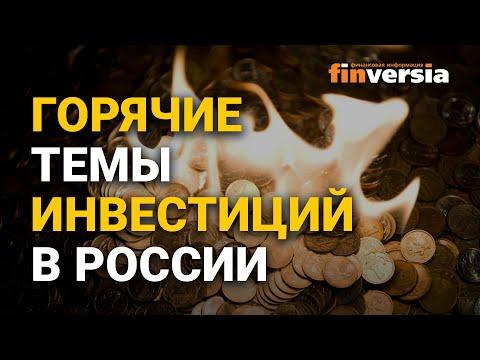 Горячие темы инвестиций в России