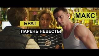 Гуляй, Вася!   Русский Трейлер 2017 HD
